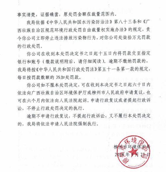 长虹航天公司废水超标排放被罚70万